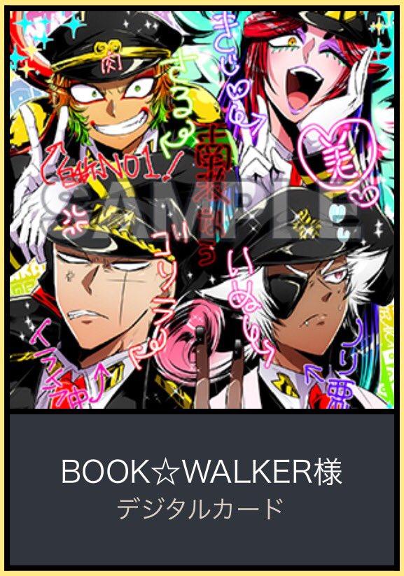 そして、ナンバカ3巻Bookwalkerさん特典、プリクラ風イラスト看守バージョンー!こちらは今でもBookwalker