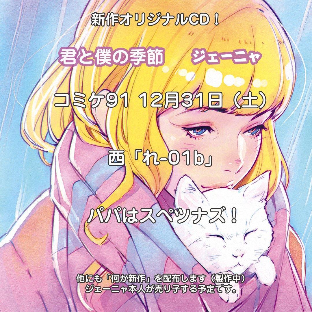 試聴動画が出来ましたよ!新曲5曲、聴いてね!!「コミケ91」ジェーニャのオリジナル新作CD! 「君と僕の季節」クロスフェ