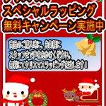 ☆12/4 ブックエコ トレカ情報☆12/25までクリスマスラッピング無料承り中です!トレカも各パックの1BOXをはじめ