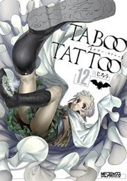 読了。『タブー・タトゥー TABOO TATTOO 12<タブー・タトゥー> (コミックアライブ)』(真じろ