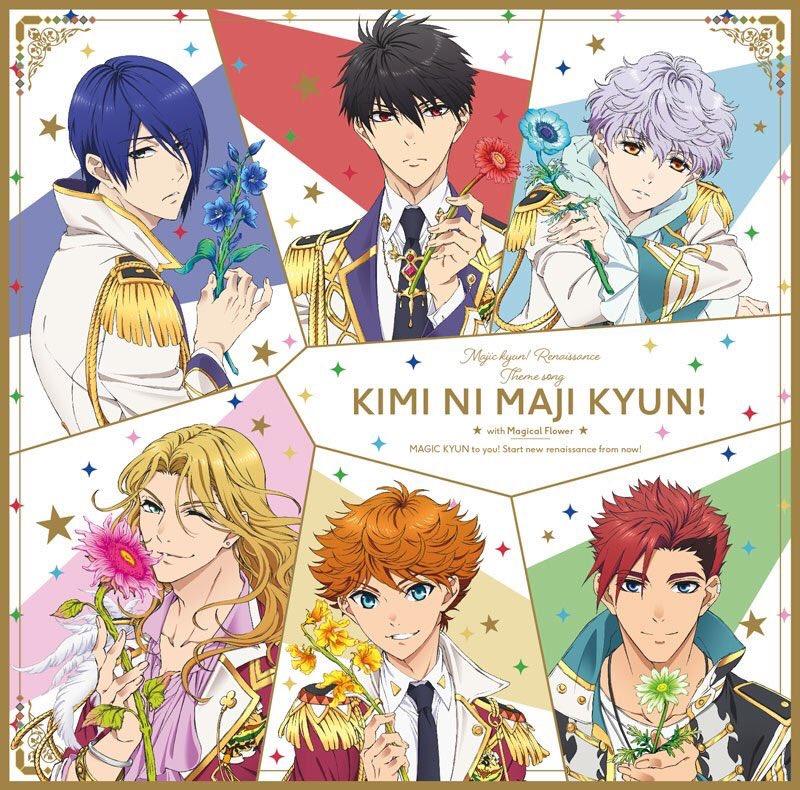 【CD発売中!】第10話で流れた楽曲は…テーマソング『キミにマジきゅんっ!』でじゅ!CDはフルコーラスMVと新規アニメが