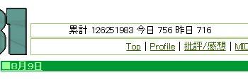 ハヤテのナギ様も見てる某ニュースサイトの現状に涙が出てくる。俺も長期ほったらかしはあるが5000PVを下回ったことは無か