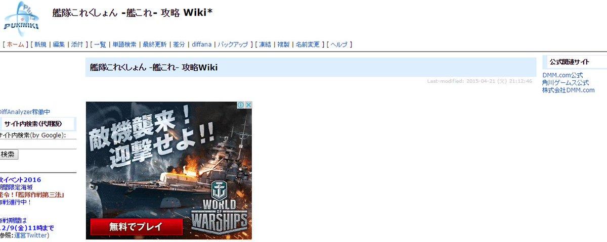艦これのwikiで宣伝するwows