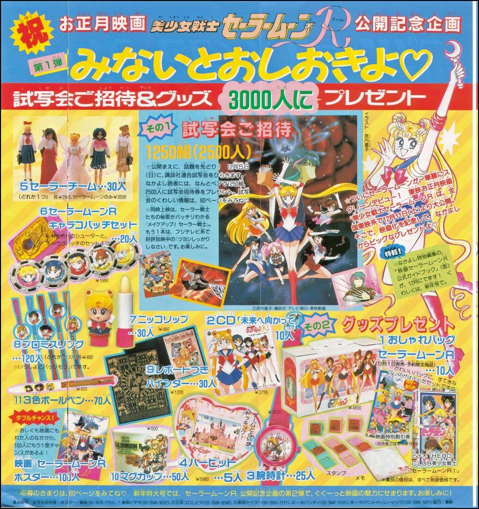 1993/12/5(日)映画『美少女戦士セーラームーンR』公開日。当初の予定日(12/10)を繰り上げ試写会の日に公開。