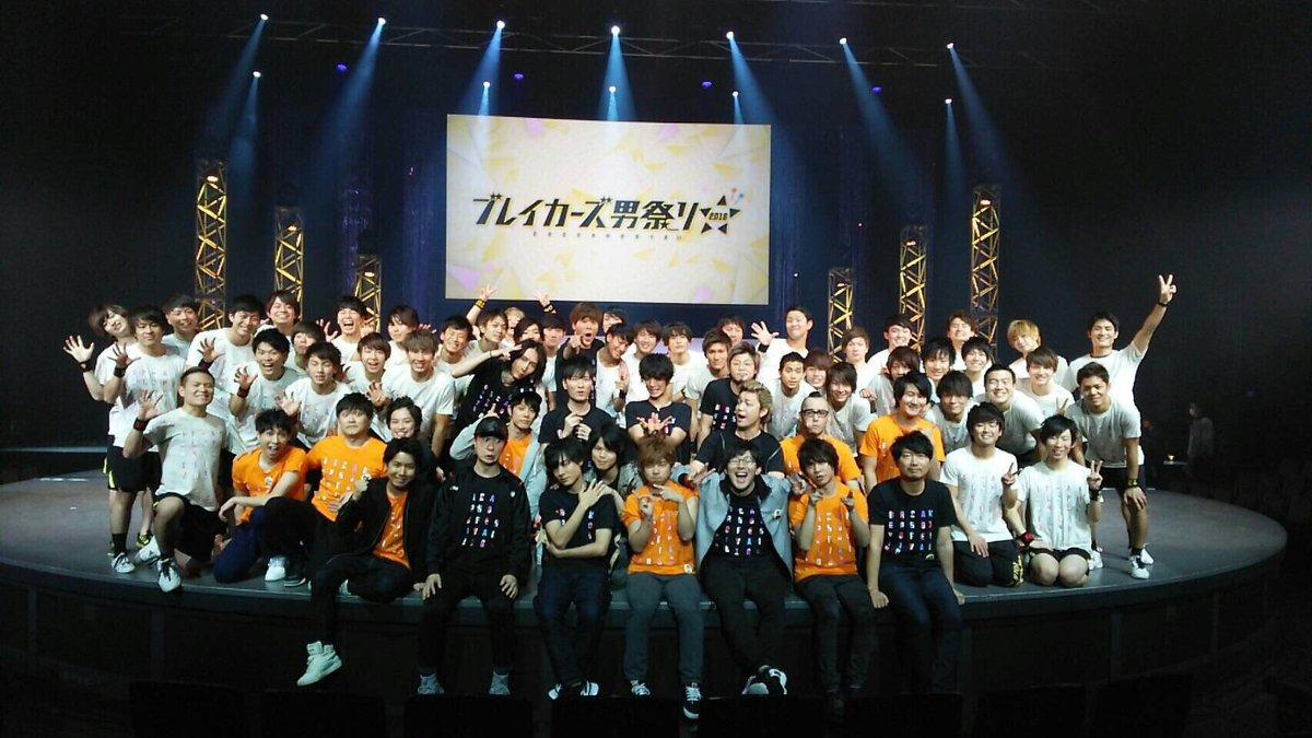 「ブレイカーズ男祭り 2016」舞浜アンフィシアター終了ー!SHOCKERSさんとコラボさせていただきましたー!ありがと