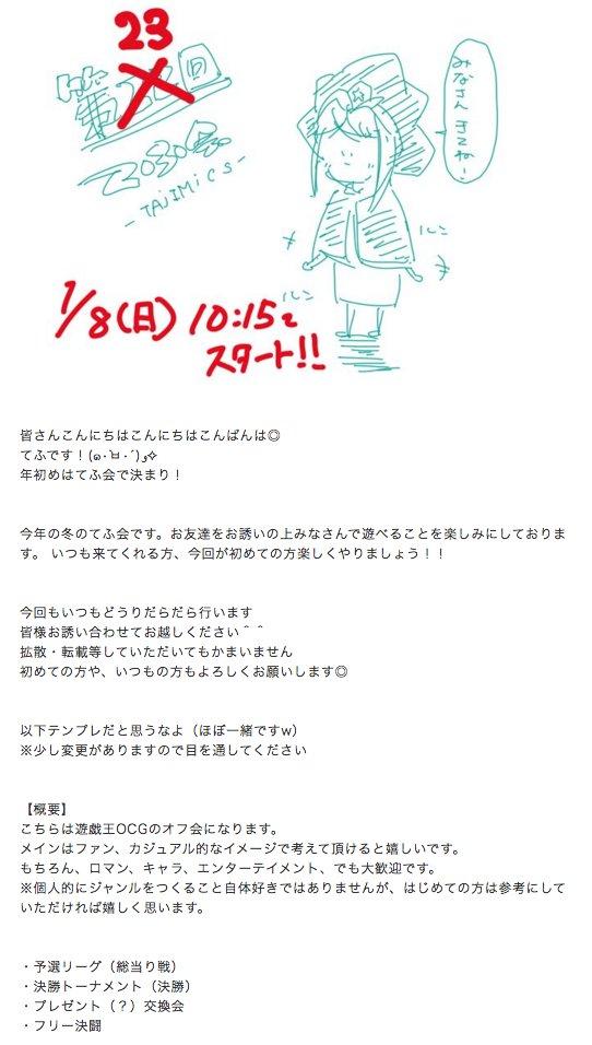【遊戯王OCGオフ会】第23回てふ会【参加者募集】参加希望の方は、リプやメッセージを送っていただければ、詳細を送らせてい