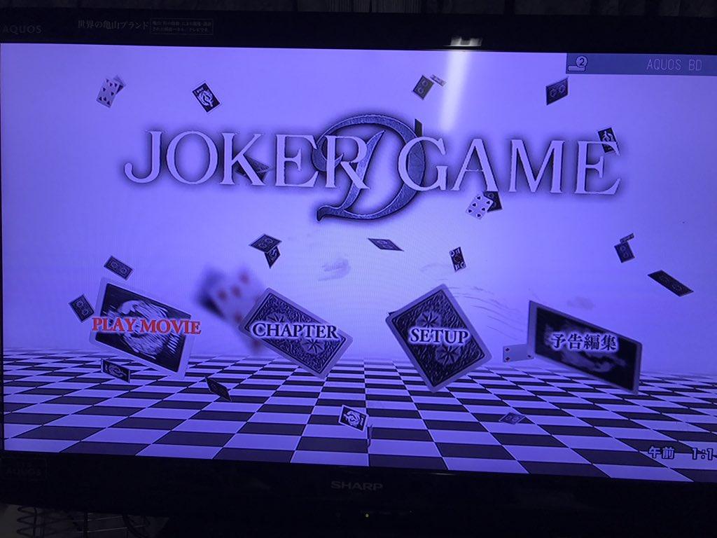 今日の一本「ジョーカー・ゲーム」2015年日本  監督 入江悠  出演 亀梨和也 伊勢谷友介 深田恭子etc