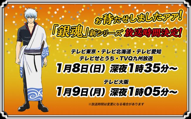 「銀魂」新シリーズ、阪口さんの新八の活躍楽しみにしています!! (でも、あんまり折笠さんの九兵衛に無茶させないでほしい😨