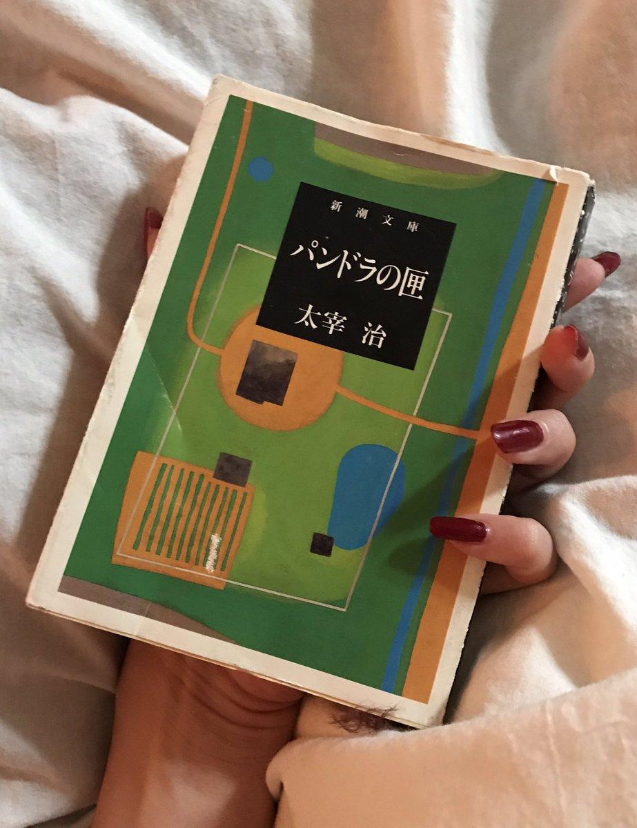 「バーナード嬢曰く。」の主人公の気持ちがわかりっぱなしだから本棚の文鎮を取り出して寝よう#バーナード嬢曰く #パンドラの