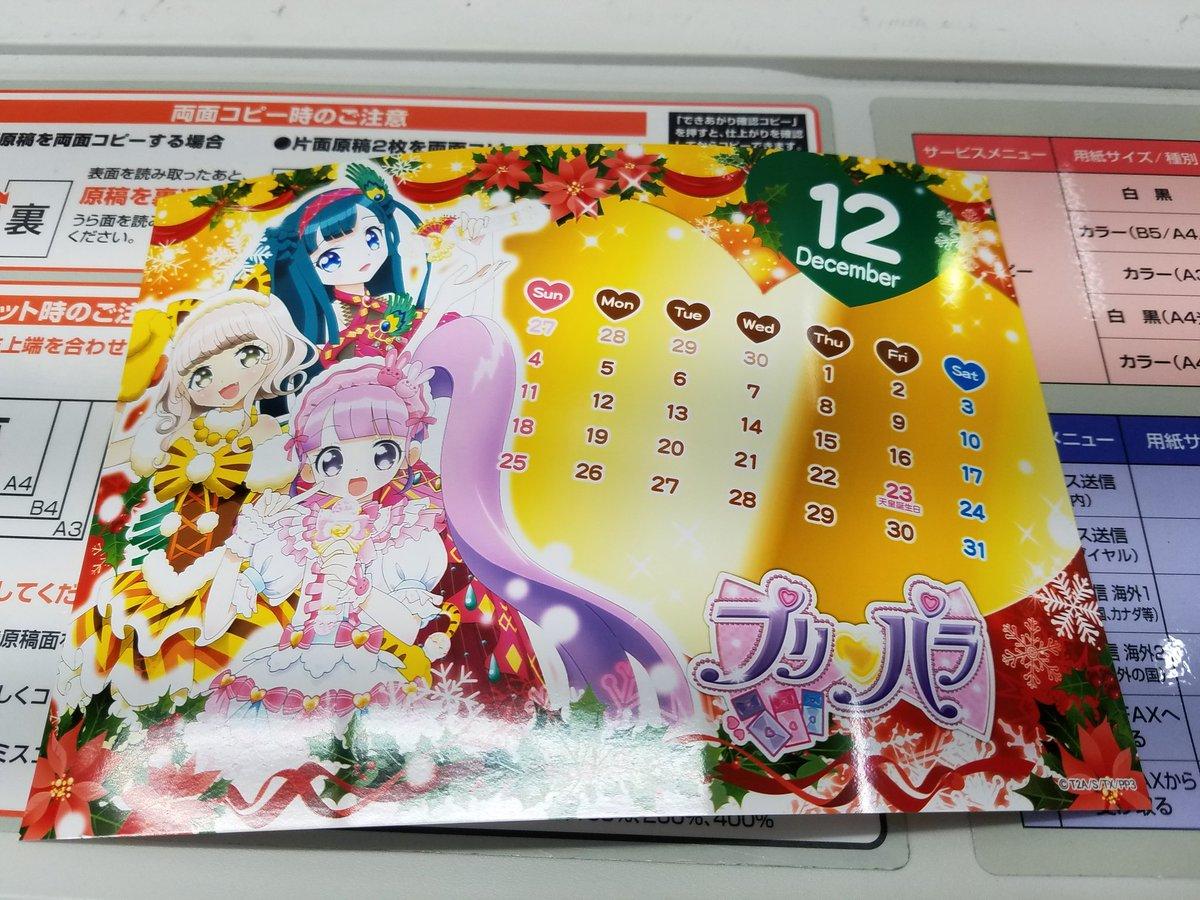 久しぶりの深夜徘徊。らいぶろプリパラ12 月カレンダー買ったよ(^o^)