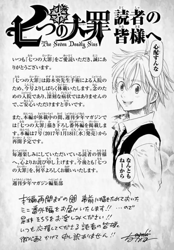 【悲報】超人気漫画「七つの大罪」作者鈴木央先生、手術で長期休暇