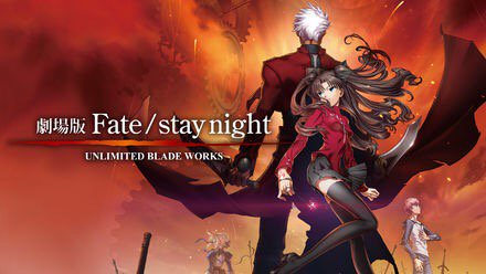 Netflixで劇場版 Fate/stay night UNLIMITED BLADE WORKSを観よう