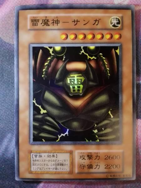 雷魔神ーサンガ スーパーレア 遊戯王 初期 入札数=0 現在価格=60円 終了=2016年12月09日 21:06:56