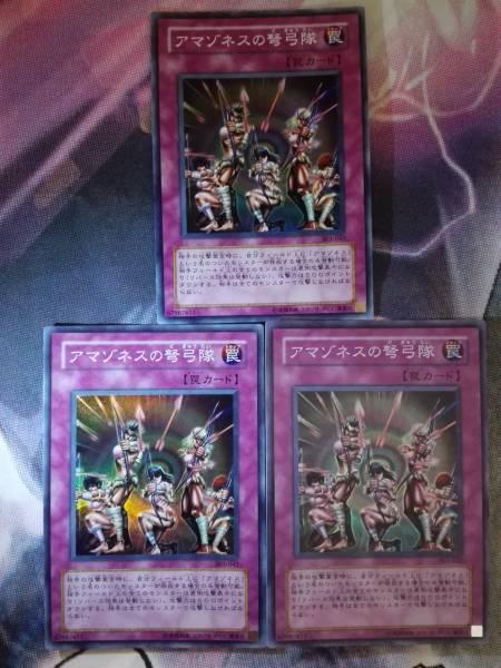 アマゾネスの弩弓隊 303-042 スーパーレア 遊戯王 3枚セット 入札数=0 現在価格=70円 終了=2016年12
