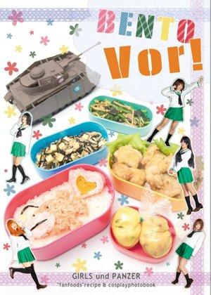 【RT嬉しいです!】<C91新刊>ガルパンあんこうチームイメージお弁当レシピ&コスプレ写真本『BENTO Vor