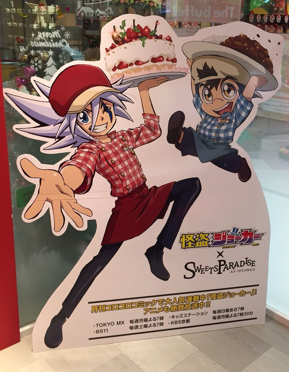 上野店より♪本日より月刊コロコロコミックで連載中、アニメも絶賛放送中の『怪盗ジョーカー』とのコラボカフェ開催!!ジョーカ