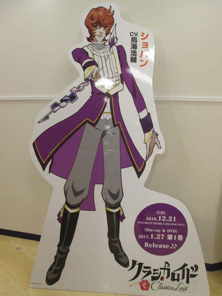 アニメ『#クラシカロイド』から、ショパン(CV.鳥海浩輔さん)のスタンディPOPが渋谷店に来てくれたシブ!!ご来店の際は