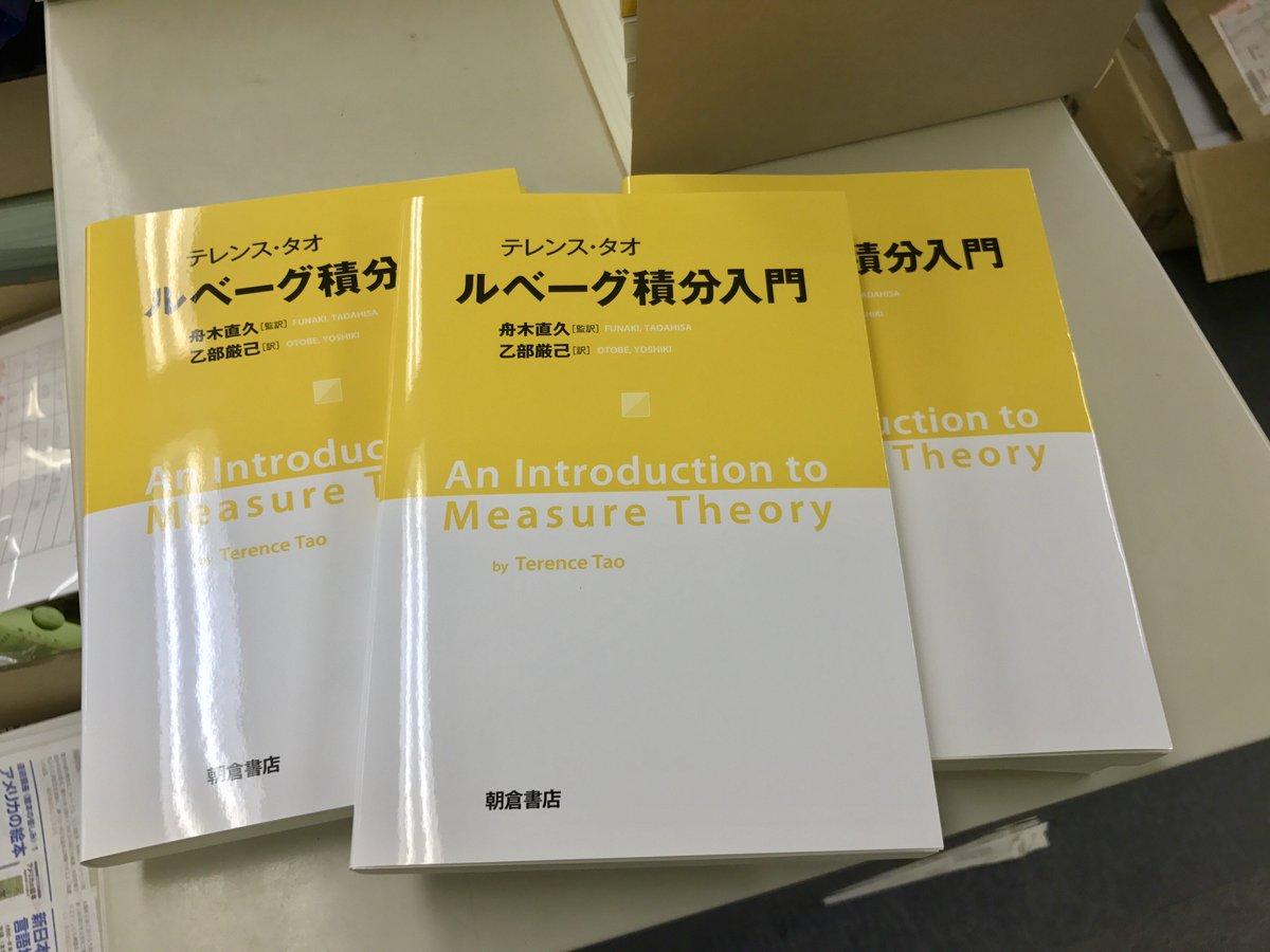 【新刊案内】 『テレンス・タオ ルベーグ積分入門』 https://t.co/AbS57eFp85 見本書籍が出来上がってまいりました。 …洒落てます! https://t.co/RIERa2qS1q