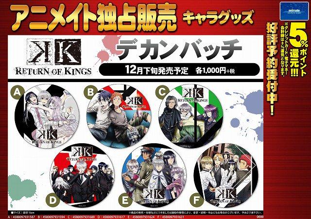 【K RETURN OF KINGS デカンバッチ】☆アニメイト独占販売☆大人気TVアニメ『K RETURN OF KI