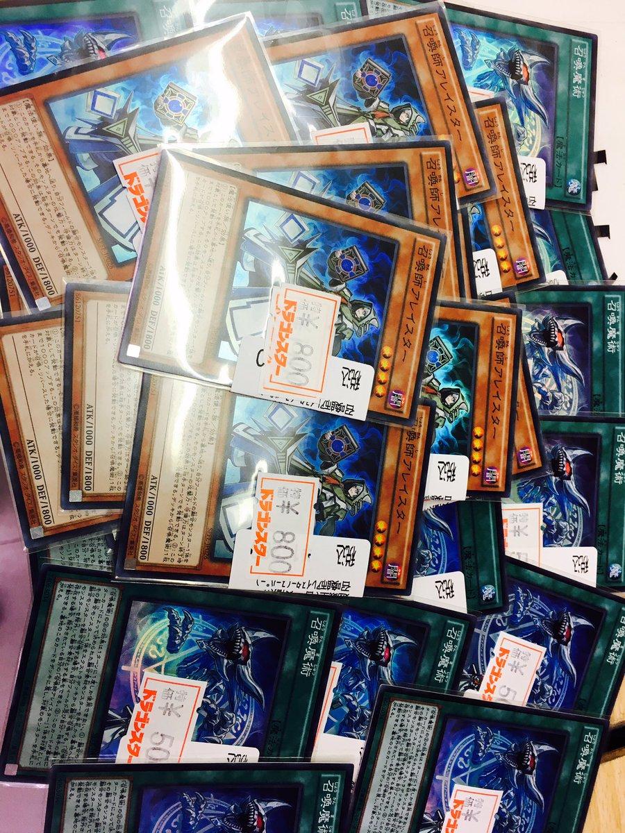 遊戯王特価です!アレイスター 800召喚魔術 500大大大特価です!買取金額ではなく販売金額なんです!