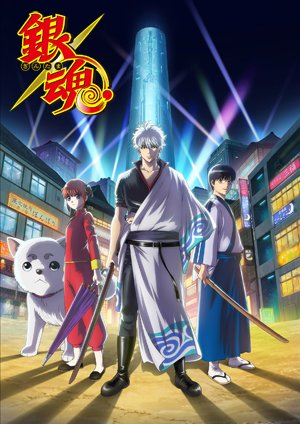 2017年1月からスタートするアニメ銀魂新シリーズのキービジュアルが完成しました!OP/EDアーティストも大公開!本日発