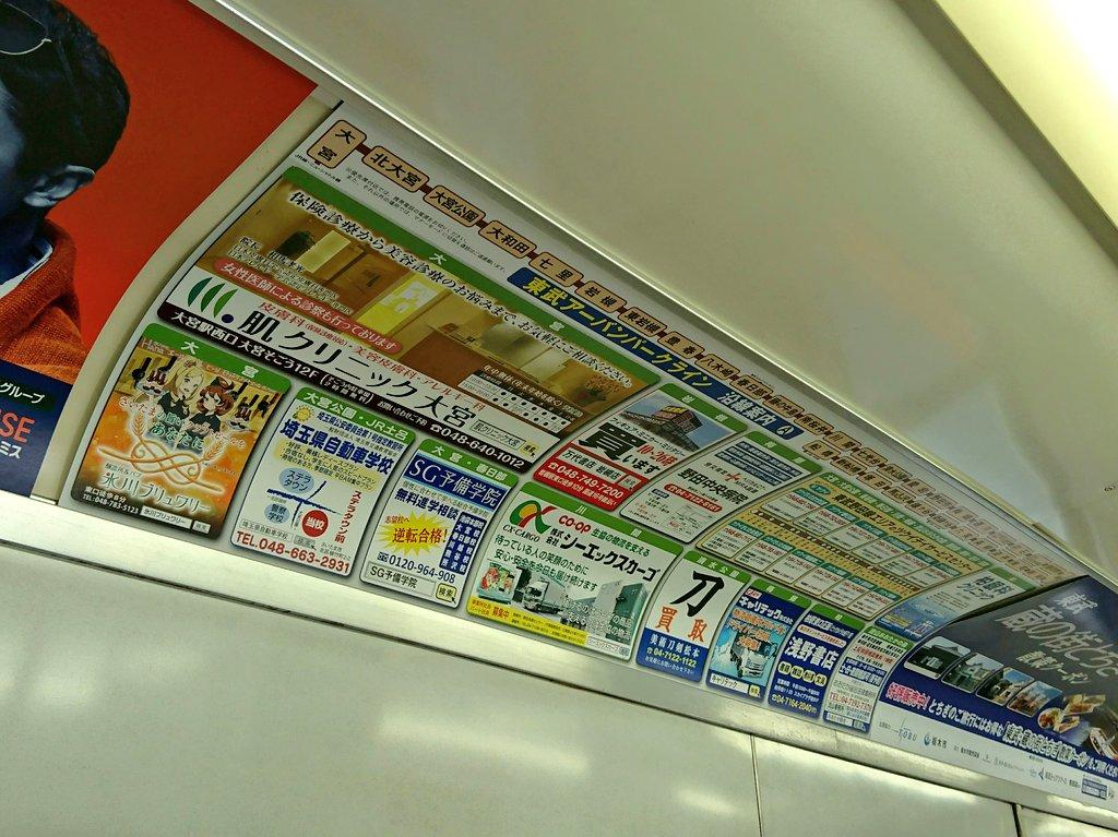 野田線の急行のって千葉方面へ。浦和の調ちゃんの広告があるやつだ(´ω`)