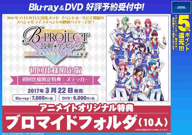 【映像情報】『B-PROJECT~鼓動*アンビシャス~BRILLIANT*PARTY』が2017年3月22日にDVD&B
