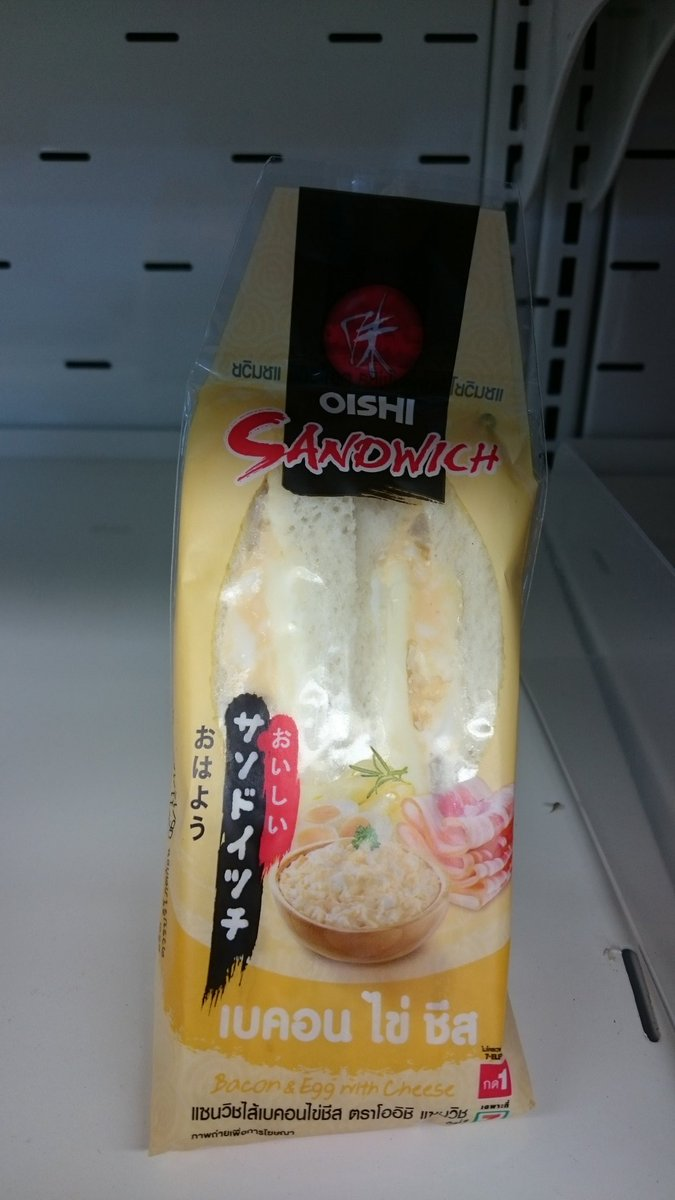 セブンイレブンのサンドイッチ、ニンジャスレイヤーに出てきそうでワロタ #kita旅行記
