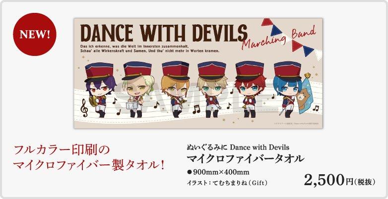 【Dance with Devils 四皇學園生徒会 公認ショップ 先行販売予定】「ぬいぐるみに Dance with