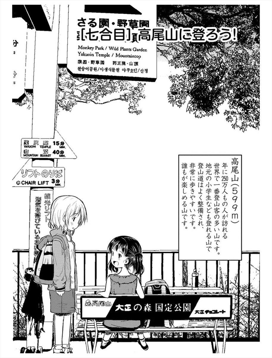 高尾山の紅葉もそろそろ終わりですねえコミック アース・スター出張連載:女の子だけのゆるふわアウトドア漫画「ヤマノススメ」