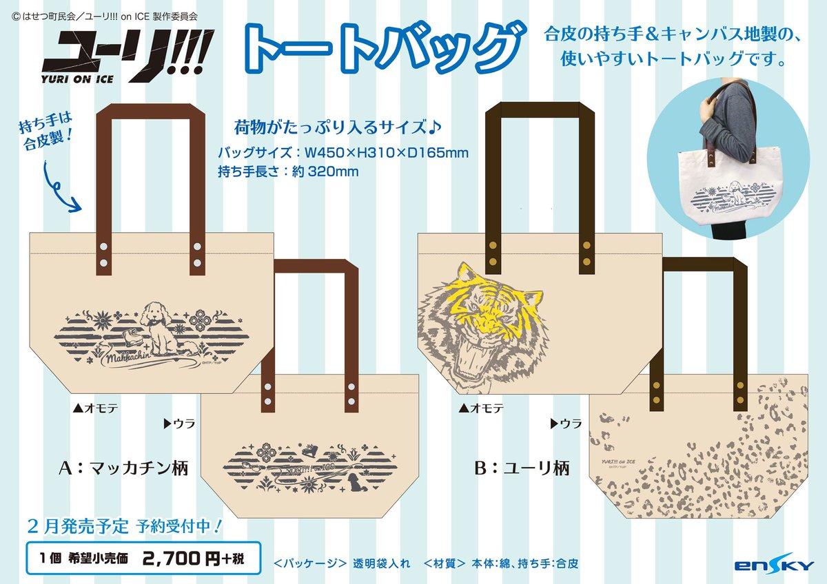 【新商品情報:ユーリ!!! on ICE(2)】合皮の持ち手にキャンバス地製の、使いやすい「トートバッグ」が登場!マッカ