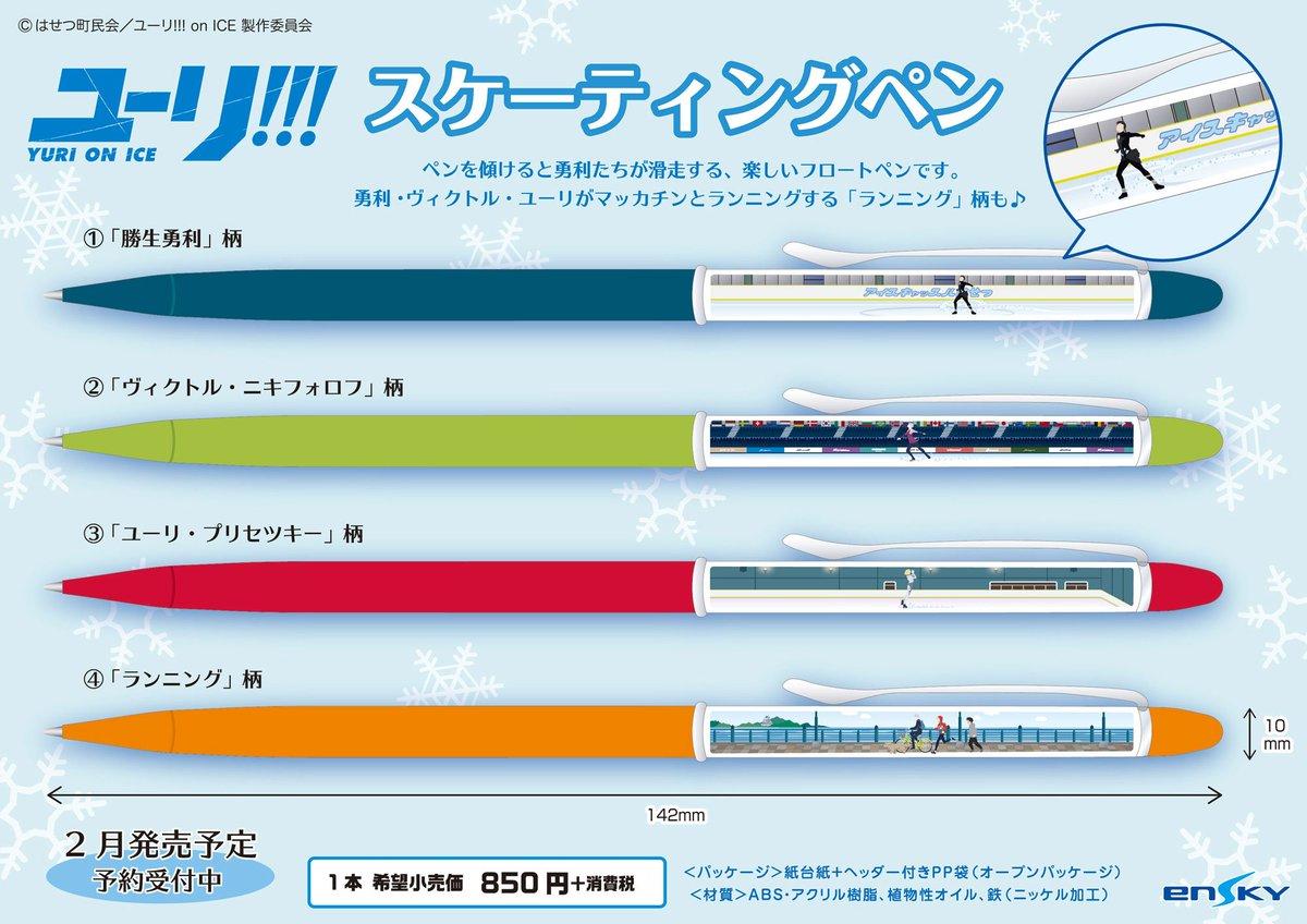 【新商品情報:ユーリ!!! on ICE(3)】ペンを傾けると勇利たちが走り出す、「スケーティングペン」が新登場!見て楽
