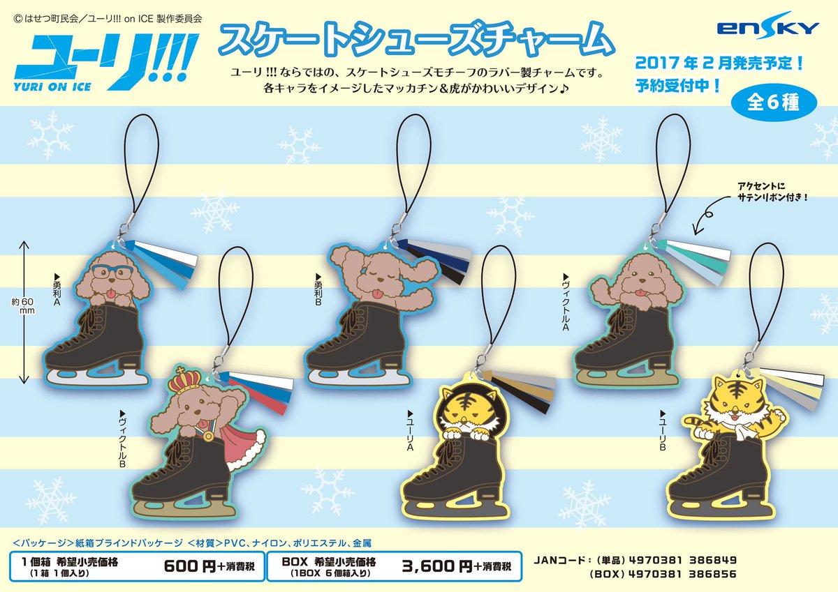 【新商品情報:ユーリ!!! on ICE(4)】ユーリ!!! on ICEならではの、スケートシューズをモチーフにしたラ