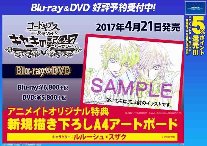 【#コードギアス】BD&DVD『コードギアス 反逆のルルーシュ キセキのアニバーサリー』のご予約受付中!アニメイ