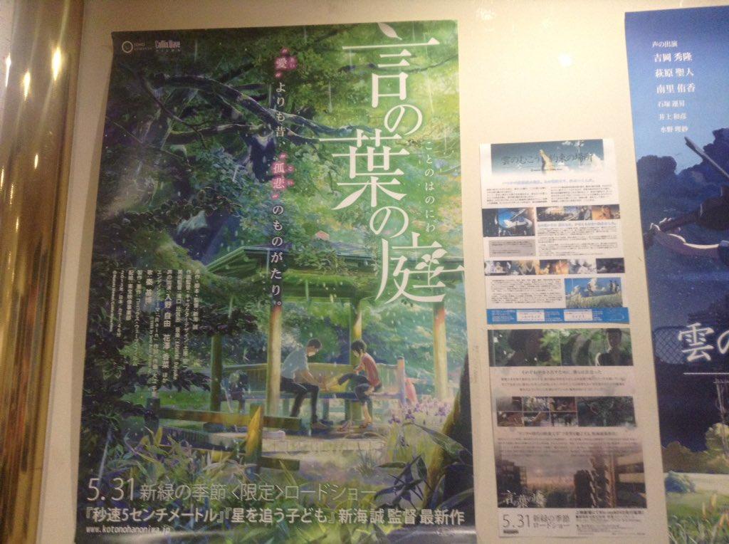 キネカ大森で『言の葉の庭』『雲のむこう、約束の場所』なう。劇場で観るのはじめて。