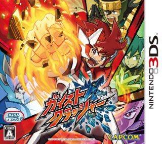 2013年12月5日に発売された  3DS『ガイストクラッシャー』は、本日で早くも3年経ちました!ゲーム以外にも漫画、テ