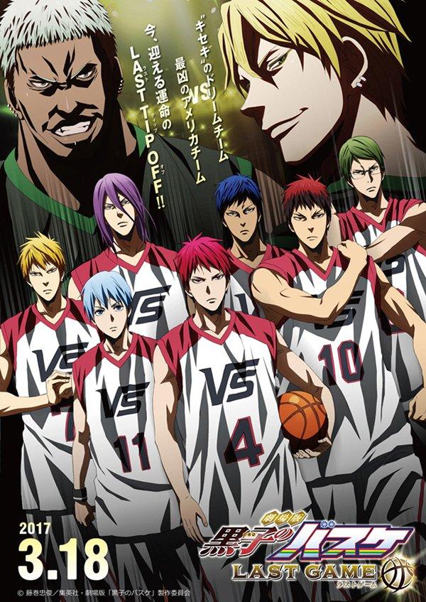 🎊新作映画🎊大人気アニメ「黒子のバスケ」の新作映画が3月に公開、日本の高校生がアメリカチームに挑む3月18日公開『劇場版