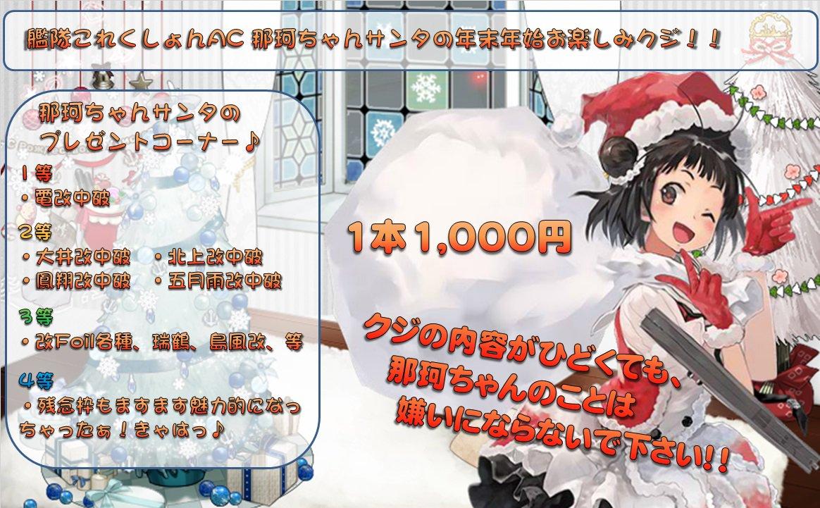 【艦これACクジ情報】年末情報を一足早くお届け!艦これACからは1,000円クジ!那珂ちゃんはこんなことを言ってますが、