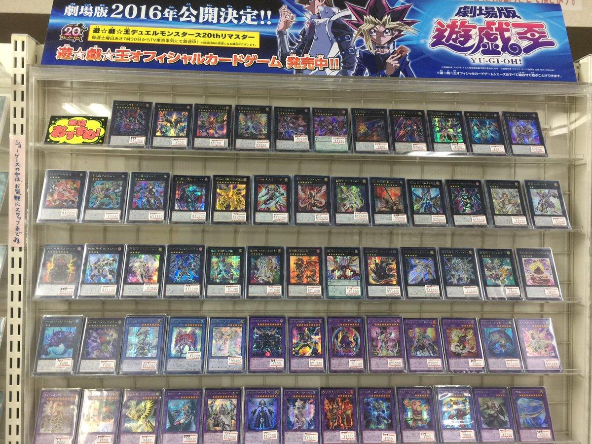 【遊戯王】アジア版シークレットをショーケースに展開しました(๐›ω‹๐)੭既存であったものは値段訂正をし、新規補充のもの