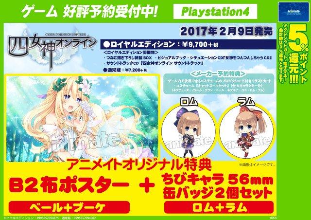 【ゲーム情報】ねぷねぷたちの新しいゲームが登場!!「#四女神オンライン CYBER DIMENSION NEPTUNE