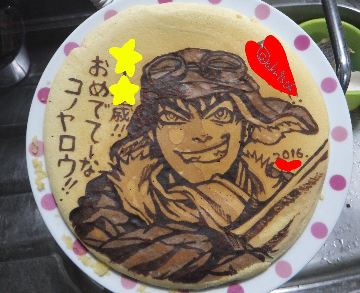 先日姉の誕生日だったので、姉の大好きな『DRIFTERS』の菅野直さんをパンケーキアートで焼きました(*^O^*)遅筆だ