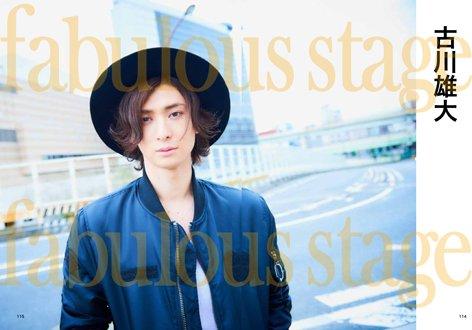 【fabulous stage Vol.02発売中!!/表紙 #井上芳雄 】ミュージカル「ロミオ&ジュリエット」出演 #