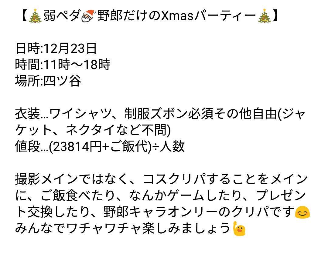 【募集💗Xmasパーティーしましょ】12月23日に弱虫ペダルXmasパーティーをします😊💕撮影メインではなくパーティーを