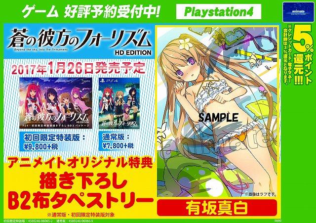 【ゲーム情報】PS4「蒼の彼方のフォーリズム HD EDITION 初回限定特装版」好評予約受付中!! アニメイト特典