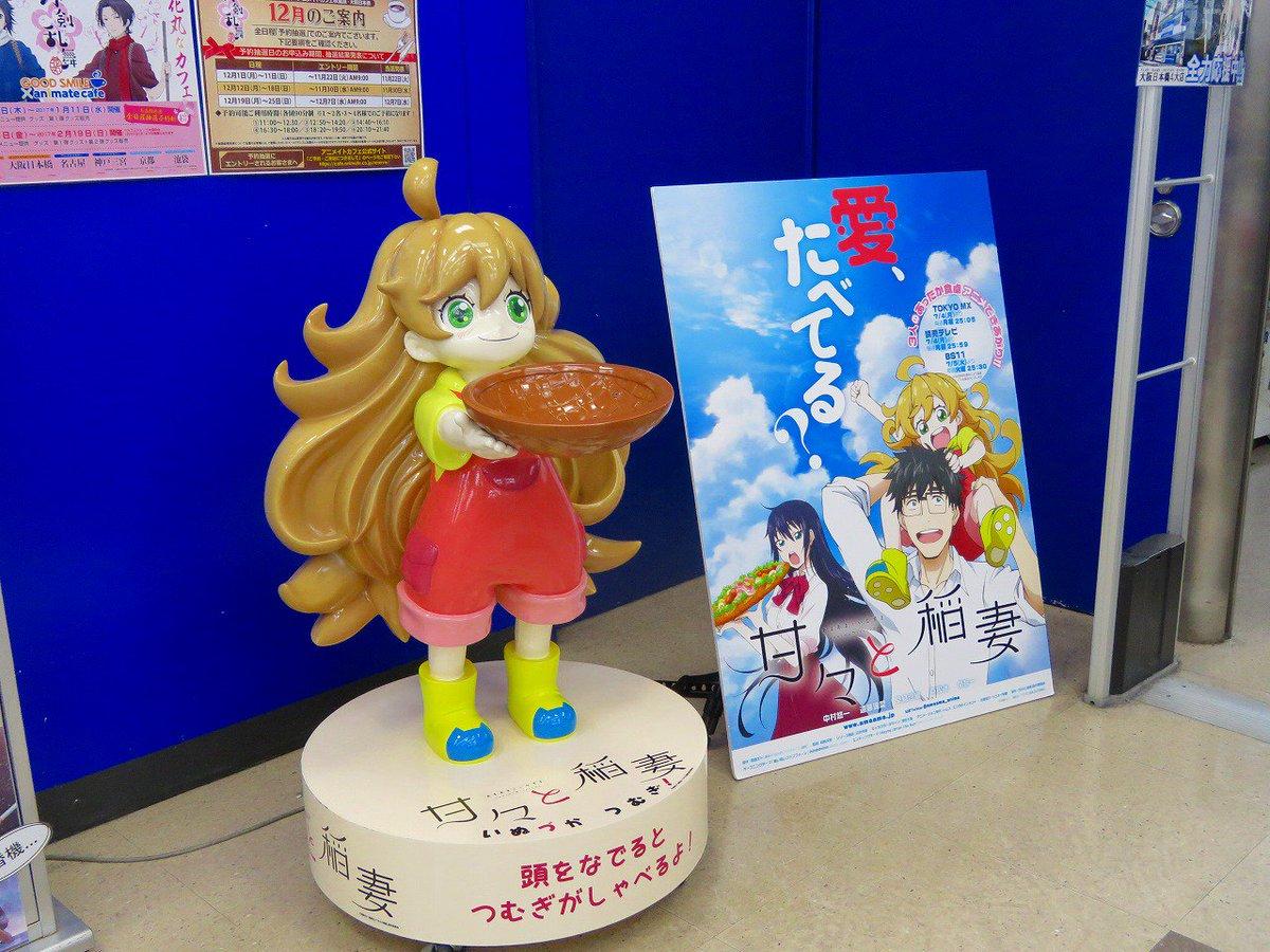昨日までアニメイ大阪にお邪魔していたつむぎちゃん。今週金曜12月9日(金)からはアニメイト広島に行く予定です!お近くの方