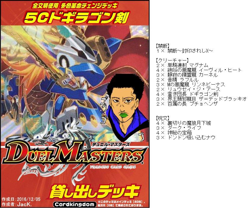 【#duelmasters #デュエマ】新貸出デッキ多色革命チェンジデッキ『5C(ファイブカラー)ドギラゴン剣』【Blo