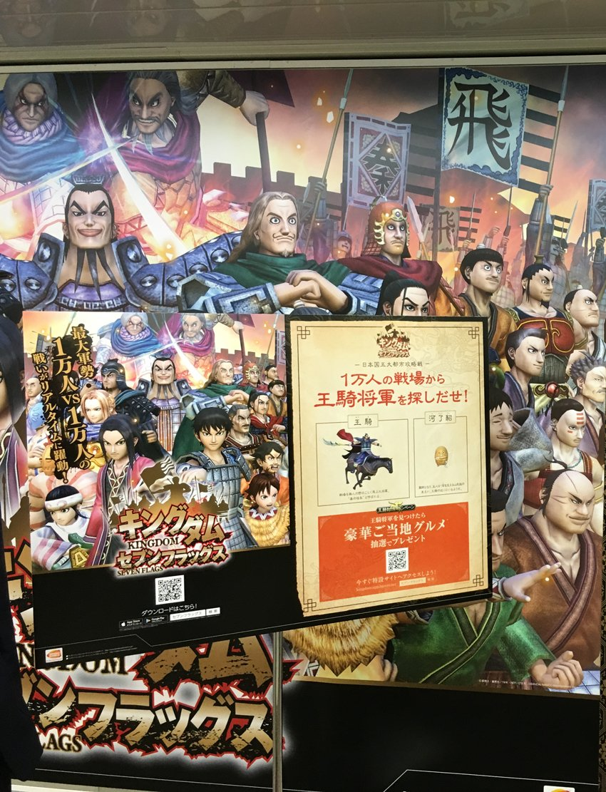 「キングダム セブンフラッグス」王騎討伐キャンペーンの巨大広告が本日より、東京メトロ新宿駅メトロプロムナードにて掲示開始