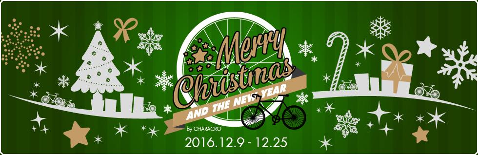 「キャラクロ feat. 弱虫ペダル」クリスマス限定企画!12月9日から12月25日の期間、「Merry Christm