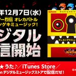 #オレカバトル あの名曲が、再び…!2013年発売の幻のサウンドトラック「オレカンゲキミュージック!」ついにデジタル配信