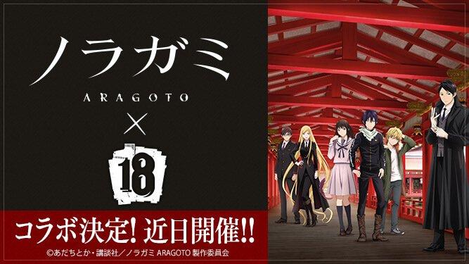 人気アニメ「ノラガミ ARAGOTO」と【18パズル】がコラボ決定!公開までお楽しみに!18パズルのインストールはこちら